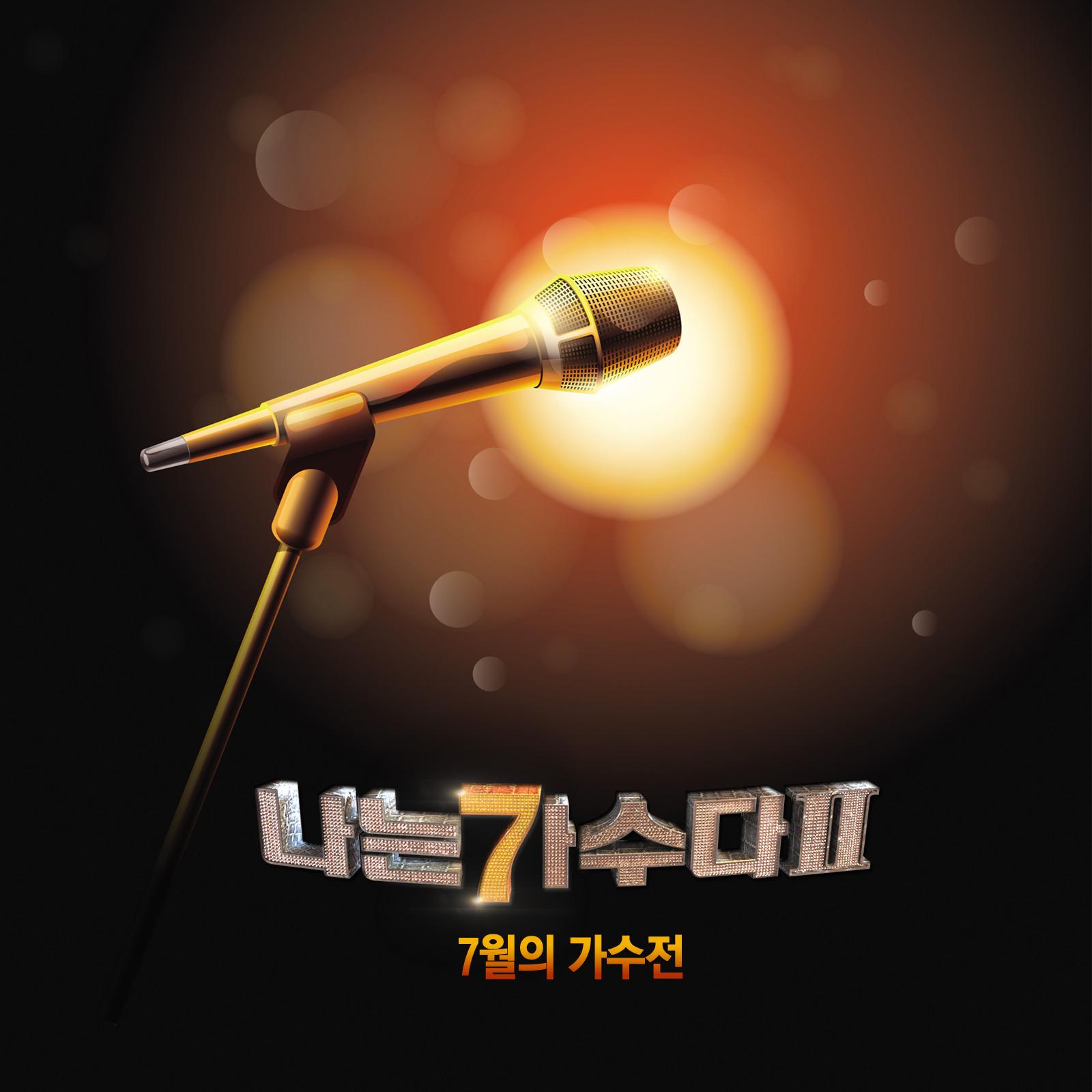 <나는 가수다 2> 7월의 가수전 앨범정보