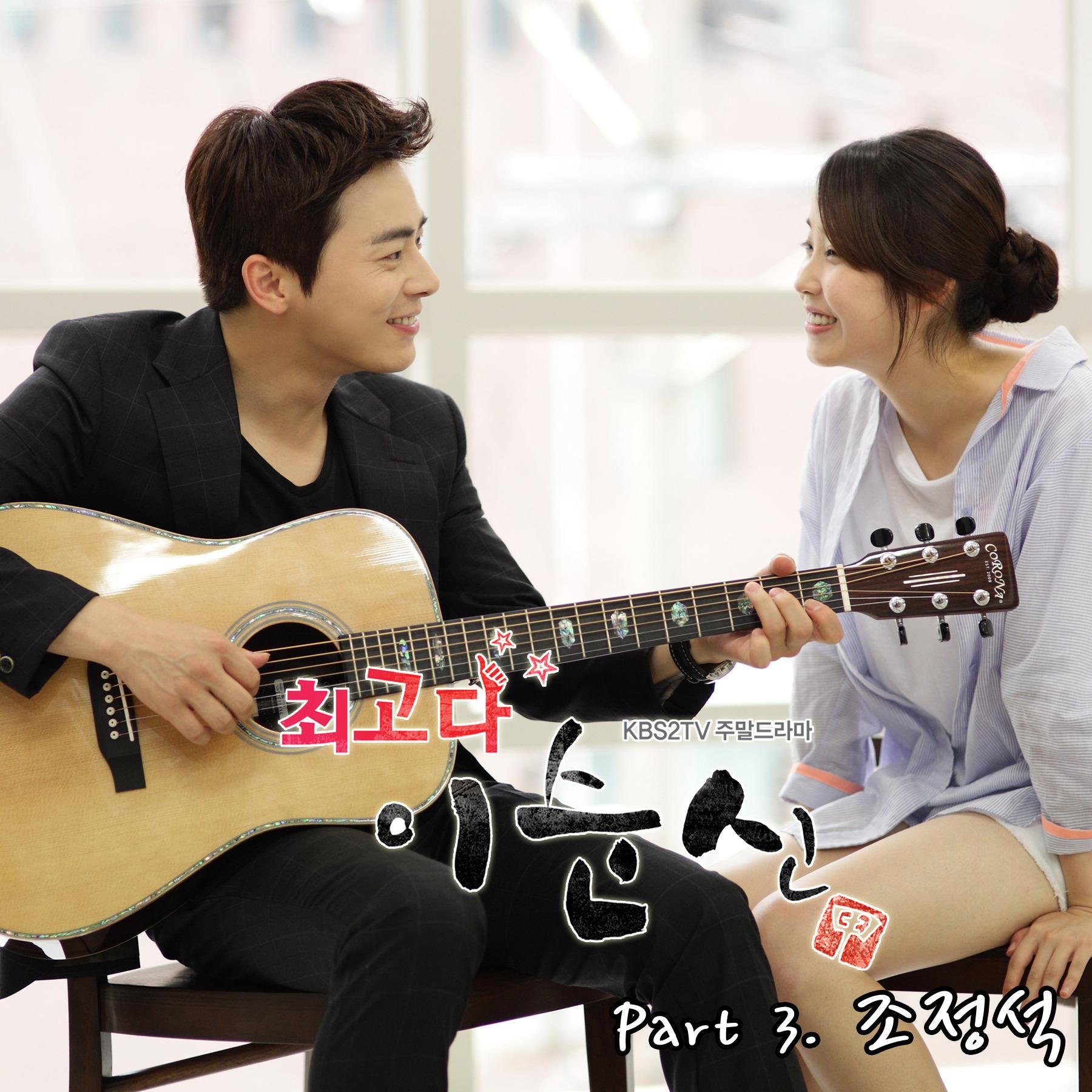 최고다 이순신 Part. 3 (KBS2 주말드라마) 앨범정보